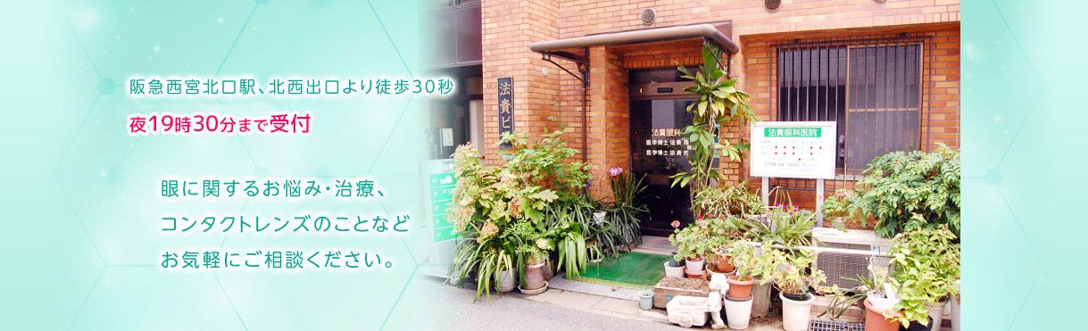 阪急西宮北口駅、西出口より徒歩30秒 夜20時まで診療/眼に関するお悩み・治療、コンタクトレンズのことなどお気軽にご相談ください。
